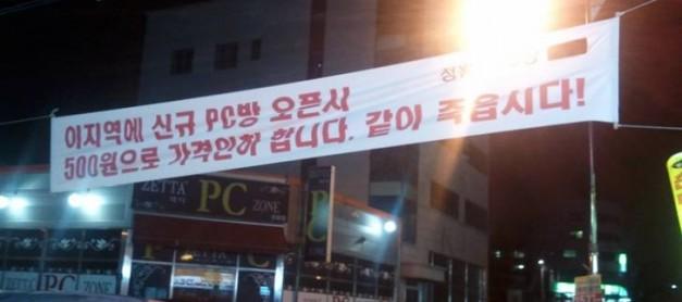 한국 자영업의 치킨게임 구조