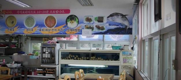 성게 비빔밥