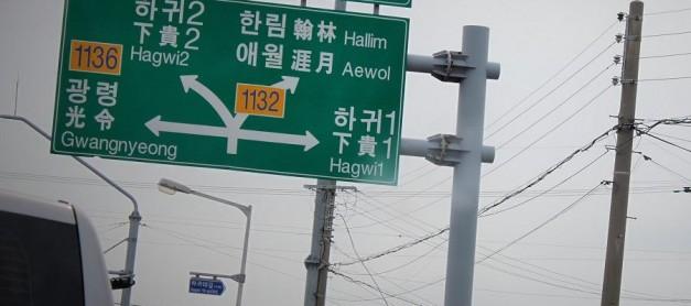 제주 올레 리조트