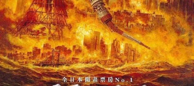일본 침몰(日本沈没)의 가능성 – 영화같은 슈퍼 해저 화산 발견