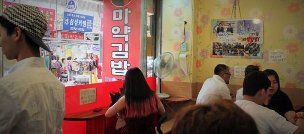 마약 도매상들이 먹는 김밥